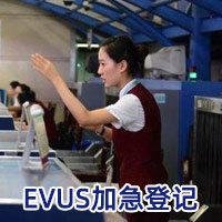 EVUS紧急登记_科领EVUS机场加急登记服务