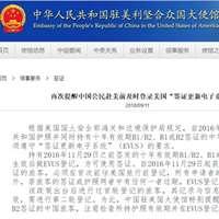 中国驻美国大使馆:再次提醒中国公民赴美前及时登录美国签证更新电子系统(EVUS)进行登记