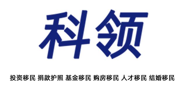 科领EVUS服务中心简介